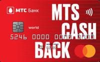 Кредитная универсальная карта MTS CASHBACK от МТС-банка