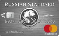 Карта рассрочки Русский Стандарт Платинум
